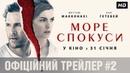 МОРЕ СПОКУСИ Офіційний трейлер 2 (укр.)
