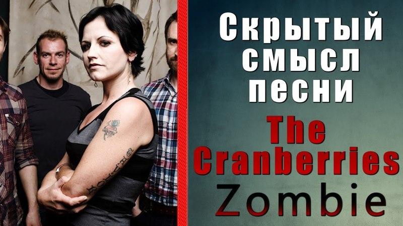 Скрытый смысл песни The Cranberries Zombie