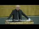 СРОЧНО! 90% Против ПОВЫШЕНИЯ пенсионного ВОЗРАСТА в РФ! Депутат Шеин РЕЖЕТ правд