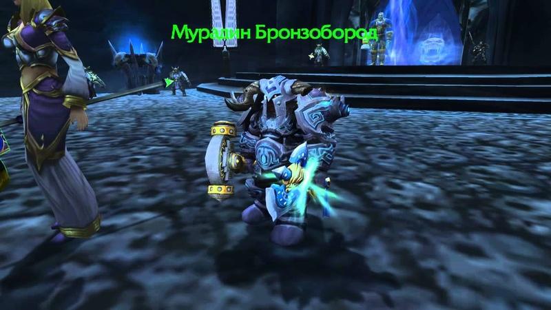 World of Warcraft: Плач Мурадина