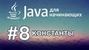 Java для начинающих: Урок 8. Константы