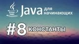 Java для начинающих Урок 8. Константы