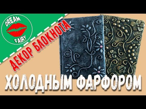 Декор блокнота холодным фарфором ПРОСТОЙ МАСТЕР КЛАСС