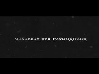 Махаббат пен Рахымдылық -Ерлан Ақатаев ᴴᴰ