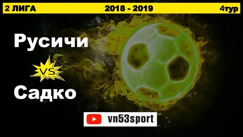 Русичи - Садко 09.12.18 2я лига