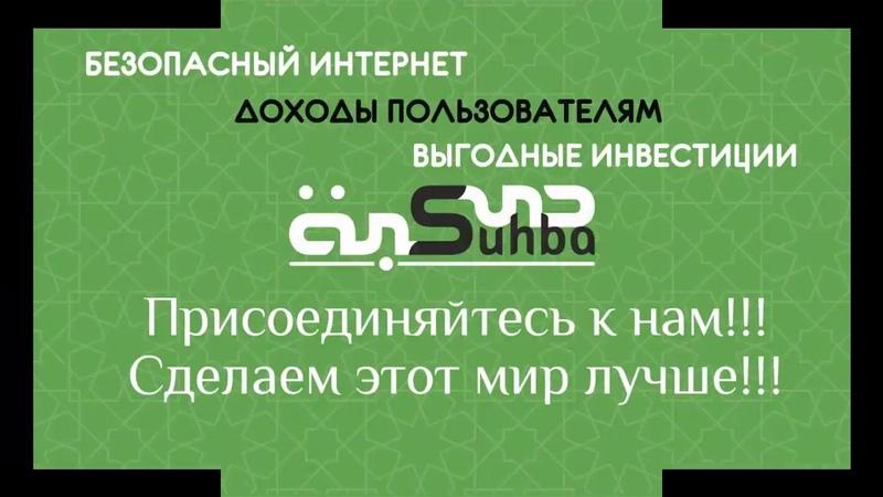 SUHBA Успей стать акционером Стоимость опционов растет каждый месяц