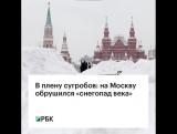 В плену сугробов: на Москву обрушился «снегопад века»