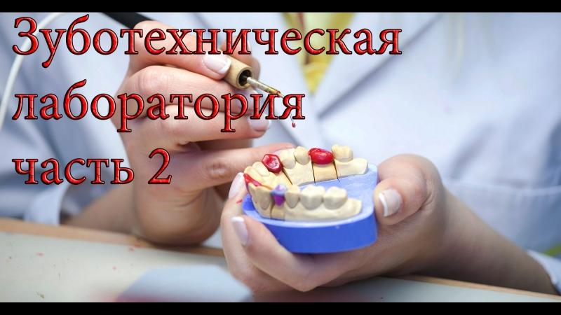 Зуботехническая лаборатория часть 2. Электромонтаж в миниканале.