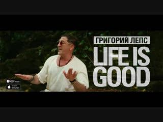 Премьера. Григорий Лепс - LIFE IS GOOD