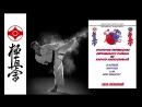 Приглашение на Открытое первенство Сердобского района по карате киокусинкай 28 апреля