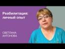Личный опыт реабилитации: Светлана Антонова