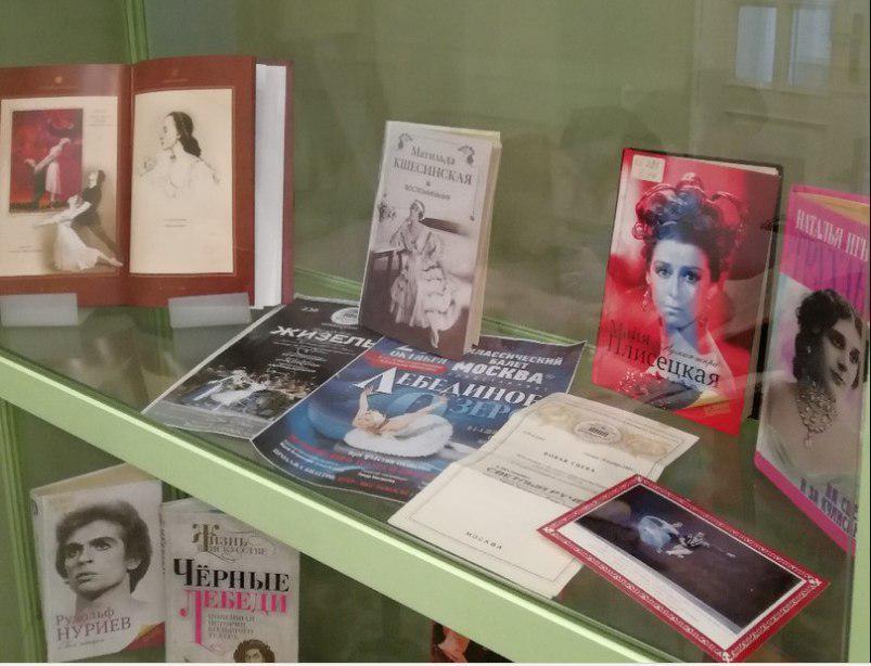 В библиотеке на Алтушке представили книги о балете и театре