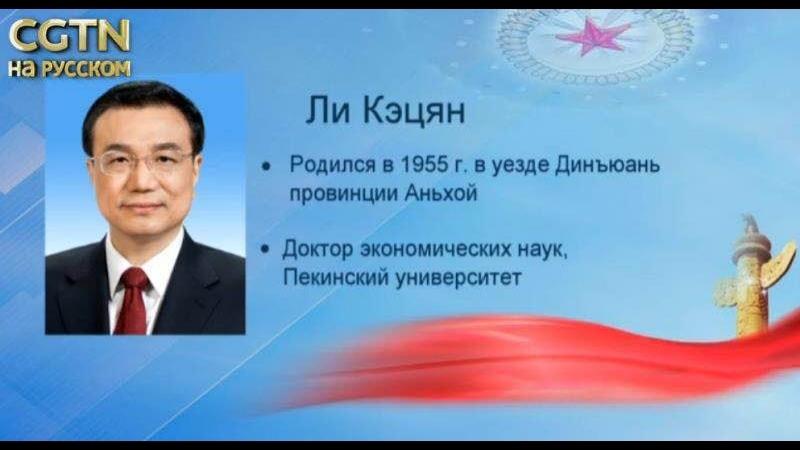 Ли Кэцян утвержден на посту премьера Госсовета КНР