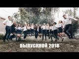 Школьный клип Выпускной клип 2018
