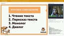 Итоговое собеседование — Русский язык ОГЭ 2019
