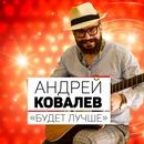 Андрей Ковалев фото #27