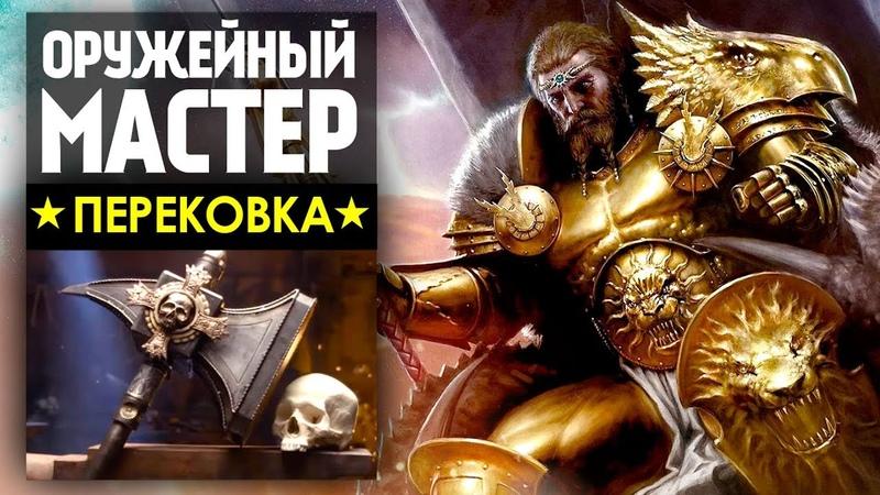 Оружейный Мастер: Перековка - Молот Сигмара из Warhammer FB - Man At Arms: Reforged на русском!