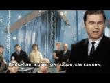 Обнимая небо - Лев Барашков - 1965 - With lyrics