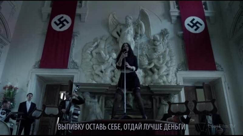 12 обезьян - песня у нацистов