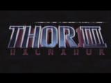 Тор 3 ретро-трейлерThor 3 Ragnarok - 1987 Trailer (Nerdist Presents)