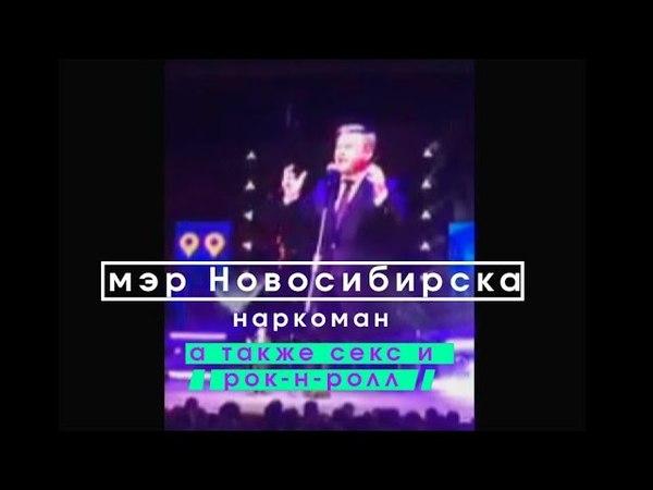 Мэр Новосибирска Локоть чем то обдолбался и признался что любит принимать кокаин