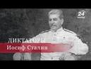 Иосиф Сталин Диктаторы