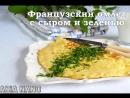 Французский омлет с сыром и свежей зеленью