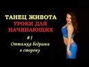 Танец живота - уроки для начинающих Москва 1 Оттяжка бедрами в сторону