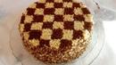 Шахматный Торт Chessboard Cake Տորթ Շախմատ