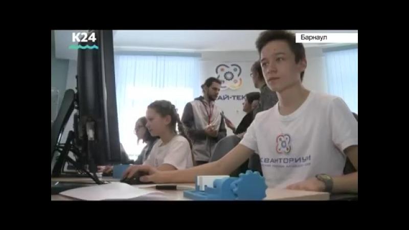 Детский научный технопарк открылся в Барнауле