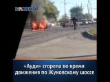 «Ауди» сгорела во время движения по Жуковскому шоссе
