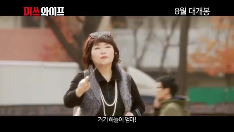 Song Seung Heon 2015 movie 'Miss Wife' trailer (30sec).mp4