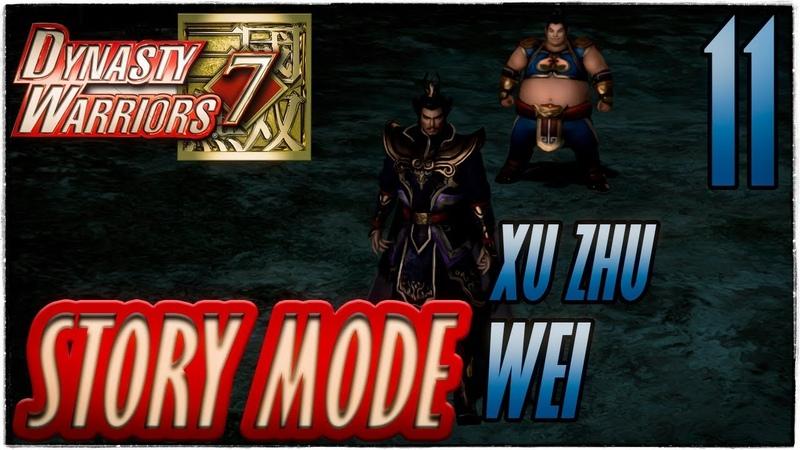 Story Mode ◄ Dynasty Warriors 7 ► Wei Глава 11 Xu Zhu
