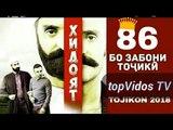 #Хидоят Кисми 86 бо забони Точики 720P ( HD ) #TOJIKON #2 Муллои Замонави