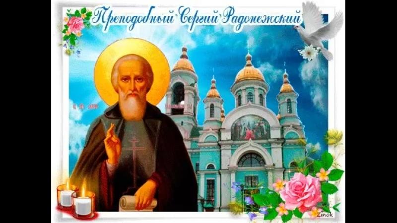 18 июля Обретение честных мощей преподобного Сергия игумена Радонежского