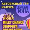 Калуга едет на Дикую Мяту! Бас тур 9-11 июня
