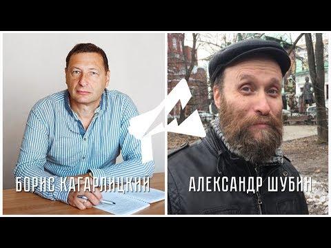 Александр Шубин. О революции всерьёз