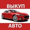 Выкуп авто   Автовыкуп в Светлогорске