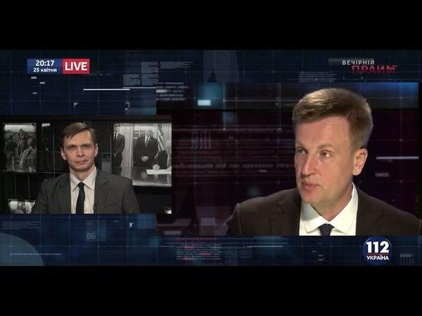 Валентин Наливайченко и Сергей Таран в Вечернем прайме на 112, 25.04.2018