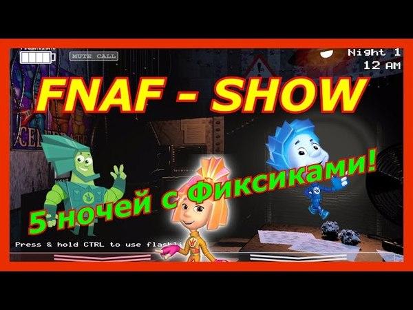 Фнаф - 5 ночей с Фиксиками!Прикол по игре 5 ночей с фредди!Fnaf приколы! (Ржака и наркомания!)