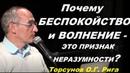 Почему БЕСПОКОЙСТВО и ВОЛНЕНИЕ -Это ПРИЗНАК НЕРАЗУМНОСТИ? Торсунов О.Г. Рига, 02.04.2014