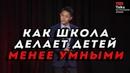 КАК ШКОЛА ДЕЛАЕТ ДЕТЕЙ МЕНЕЕ УМНЫМИ - Эдди Чжун - TED на русском