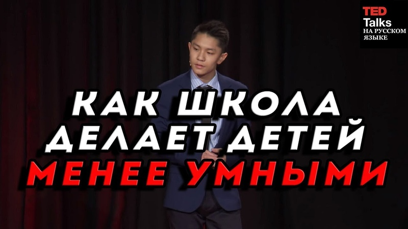 КАК ШКОЛА ДЕЛАЕТ ДЕТЕЙ МЕНЕЕ УМНЫМИ Эдди Чжун TED на русском