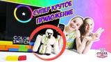 Страна девчонок СОНЯ, ПОЛИНА и Голем из Майнкрафт #Обзор игры COLOR SWITCH!