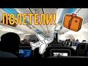 Первый раз лечу на самолете! / Перелет в КОСТА РИКУ
