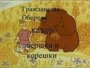 Егор Летов Гражданская Оборона кавер Вершки и корешки