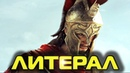 Литерал Assassins creed Odyssey