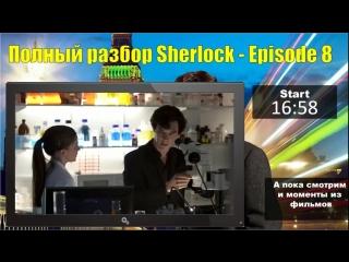 Английский на слух по сериалу Шерлок. Разбор фильма Episode 8