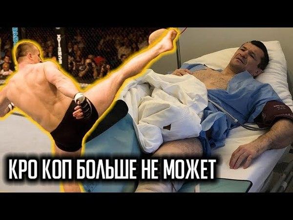 Почему Мирко Кро Коп больше не использует хайкик | Кто выступит на UFC в Москве