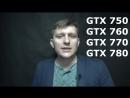 [ZetGadget - игровой канал] Что означают цифры и буквы в названии видеокарт Nvidia?